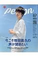TVガイド PERSON (72)