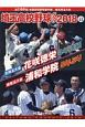 高校野球グラフ SAITAMA GRAPHIC 2018 (43)