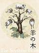 羊の木(豪華版)