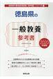 徳島県の一般教養 参考書 2020 徳島県の教員採用試験「参考書」シリーズ2