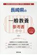 長崎県の一般教養 参考書 2020 長崎県の教員採用試験「参考書」シリーズ2