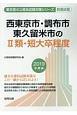 西東京市・調布市・東久留米市の2類・短大卒程度 東京都の公務員試験対策シリーズ 2019