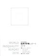 世界不平等レポート 2018