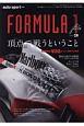FORMULA 1 file (3)