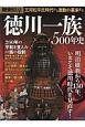 歴史REAL 徳川一族500年史