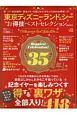 東京ディズニーランド&シー お得技ベストセレクションmini お得技シリーズ119