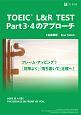 TOEIC L&R TEST Part3・4のアプローチ
