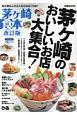 茅ヶ崎食本<改訂版>