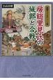 房総里見氏の城郭と合戦 図説・日本の城郭シリーズ9