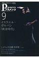パセオフラメンコ 2018.9 地球唯一の月刊フラメンコ専門誌(411)