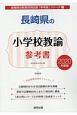 長崎県の小学校教諭 参考書 2020 長崎県の教員採用試験「参考書」シリーズ3