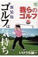 ゴルフは気持ち-メンタル- 我らのゴルフ編<新装版>