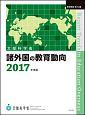 諸外国の教育動向 2017 教育調査154