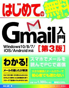 はじめてのGmail入門 Windows10/8/7/iOS/Android対応<第3版> BASIC MASTER SERIES502