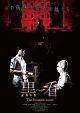 黒看-クロカン- The Exorcist nurse