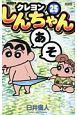 クレヨンしんちゃん<ジュニア版> (25)