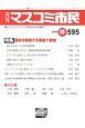 月刊 マスコミ市民 特集:国会を無視する居直り政権 ジャーナリストと市民を結ぶ情報誌(595)