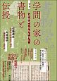 書物学 学問の家の書物と伝授 清原家の営為を探る(13)