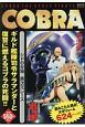 COBRA シドの女神 異次元レース (3)