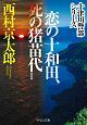 恋の十和田、死の猪苗代<新装版> 十津川警部シリーズ