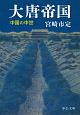 大唐帝国 中国の中世