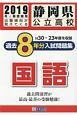 静岡県公立高校 過去8年分入試問題集 国語 2019春受験用 H30~23年度を収録