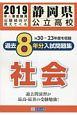 静岡県公立高校 過去8年分入試問題集 社会 2019春受験用 H30~23年度を収録
