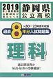静岡県公立高校 過去8年分入試問題集 理科 2019春受験用 H30~23年度を収録
