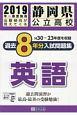 静岡県公立高校 過去8年分入試問題集 英語 2019春受験用 H30~23年度を収録