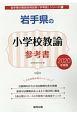 岩手県の小学校教諭 参考書 2020 岩手県の教員採用試験「参考書」シリーズ2