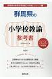 群馬県の小学校教諭 参考書 2020 群馬県の教員採用試験「参考書」シリーズ3