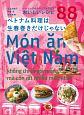 ベトナム料理は生春巻きだけじゃない ベーシックからマニアックまで おいしいレシピ88