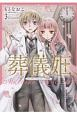葬儀姫 ロンディニウム・ローズ物語 (3)