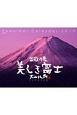 富嶽万象 美しき富士 大山行男作品集 カレンダー 2019