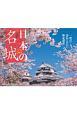 日本の名城 カレンダー
