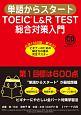 単語からスタート TOEIC L&R TEST総合対策入門 必須1000語・解法30 ビギナーのための解き方の
