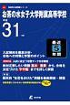 お茶の水女子大学附属高等学校 平成31年 高校別入試問題シリーズA4