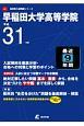 早稲田大学高等学院 平成31年 高校別入試問題シリーズA7