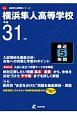 横浜隼人高等学校 平成31年 高校別入試問題シリーズB16