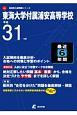 東海大学付属浦安高等学校 平成31年 高校別入試問題シリーズC3