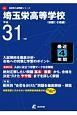 埼玉栄高等学校 平成31年 高校別入試問題シリーズD9