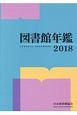 図書館年鑑 2018