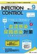 INFECTION CONTROL 27-9 特集:サーベイランスもバッチリ理解!「できない」「分からない」に効果テキメン!血流感染・尿路感染対策 レクチャー&コンテンツ ICTのための医療関連感染対策の総合専門誌