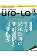 泌尿器Care&Cure Uro-Lo 23-4 2018.4 特集:まるごと 疾患別 泌尿器科の薬剤選択と服薬指導 みえる・わかる・ふかくなる