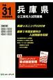 兵庫県公立高校入試問題集 平成31年