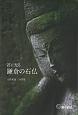 苔に光る鎌倉の石仏