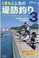 くまもと人気の堤防釣り 56港64カ所の釣り場案内(3)