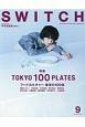 SWITCH 36-9 特集:フードカルチャー 東京の100皿