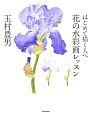 はじめて描く人へ 花の水彩画レッスン