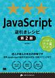 JavaScript逆引きレシピ<第2版> 達人が選んだ珠玉の現場ワザ